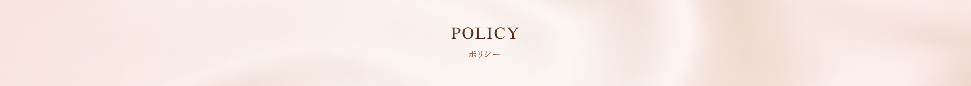 POLICY ポリシー